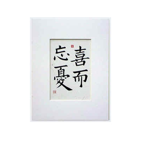 Calligraphy 'Don't Worry....'