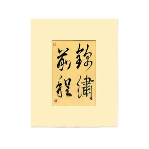 Calligraphy 'A Glorious Future'