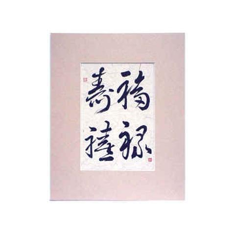 Calligraphy 'Happiness, Good....'