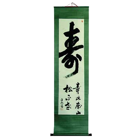 Chinese Calligraphy 'Shou' Scroll