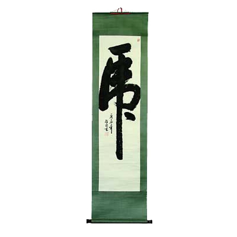 Chinese Calligraphy 'Hu' Scroll